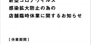 200408_corona_kyugyo_insta_zenten